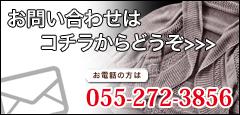 株式会社寺田ニット